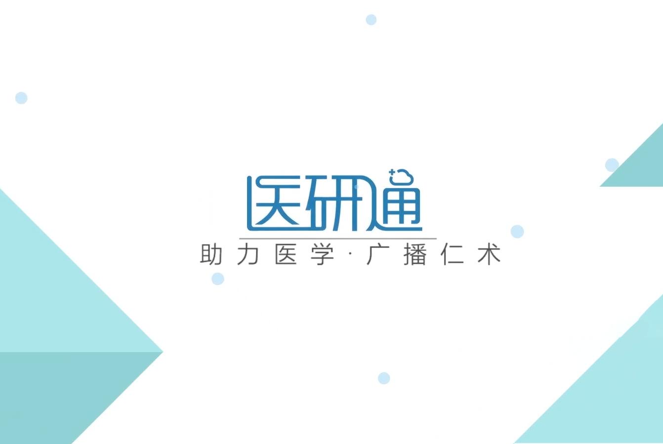 医研通智联云平台